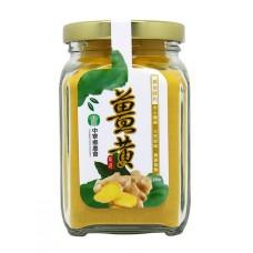 中寮鄉薑黃粉